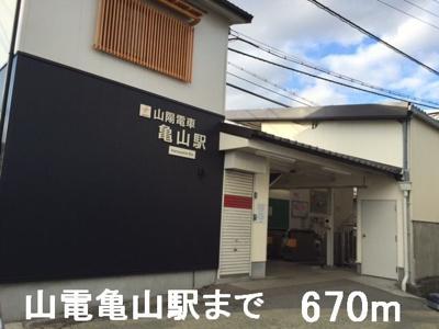 山電亀山駅まで670m