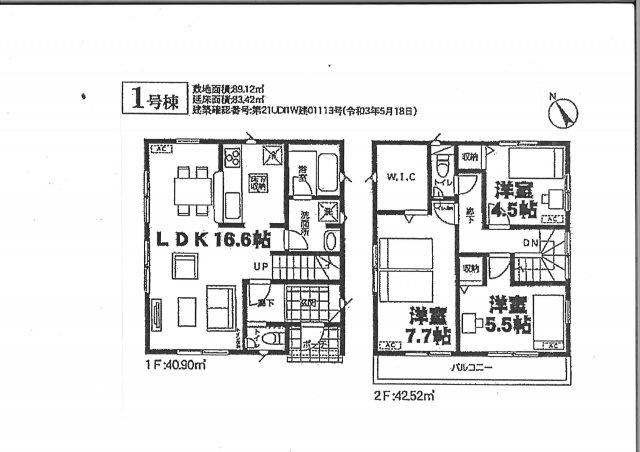 ●当社は新築一戸建の仲介手数料 無料です● 新築一戸建て 全2棟 八千代台南3丁目 南道路の明るいお部屋,広いウォークインクローゼットが嬉しいですね!