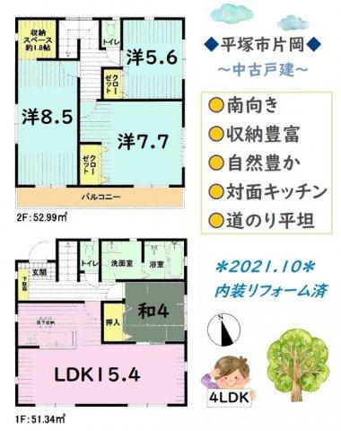 部屋数豊富な4LDKの間取り◆LDKに隣接する和室は、畳表替が済んでおりい草香る気持ちの良い空間をご利用いただけます。お子様の遊び場やくつろぎのスペース、小さなお子様がいるご家庭は寝室と重宝しますよ♪