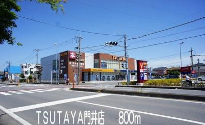 TSUTAYA門井店まで800m