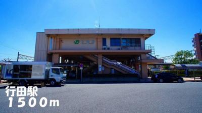 行田駅まで1500m