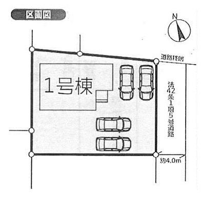 【区画図】前橋市北代田町新築住宅 Ⅰ期①