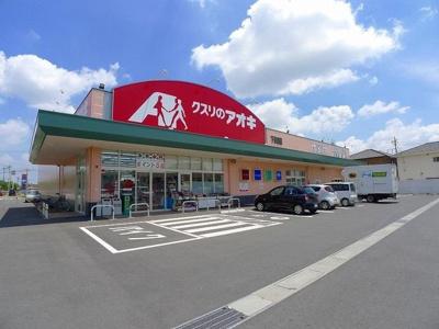 クスリのアオキ下浜田店まで240m