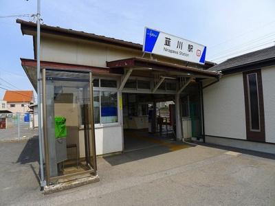 韮川駅まで2200m