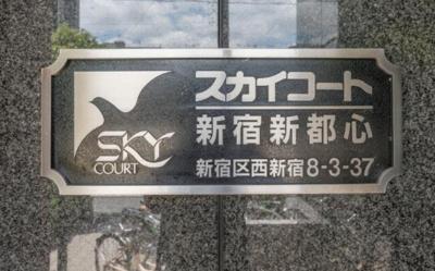 【その他】スカイコート新宿新都心