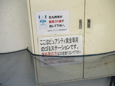 【その他共用部分】ピュアシティ黄金(No.7085)