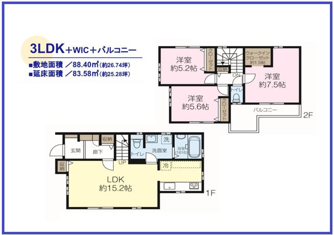 敷地は約26.7坪で建物は述べ約25.2坪の3LDKです。