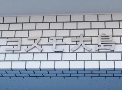 コスモ大島のマンション名です。