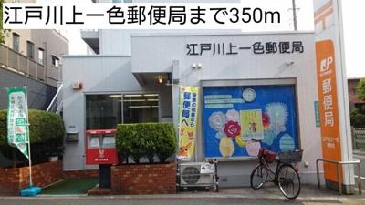 江戸川上一色郵便局まで350m