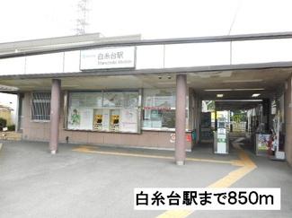 白糸台駅まで850m