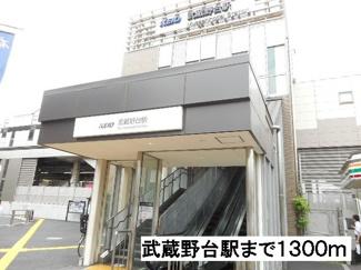 武蔵野台駅まで1300m