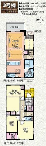 2号棟 茅ヶ崎市東海岸南1期 新築一戸建て 全5棟