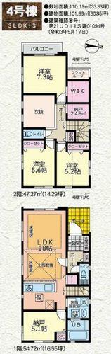 3号棟 茅ヶ崎市東海岸南1期 新築一戸建て 全5棟