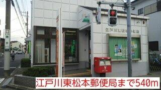 江戸川東松本郵便局まで540m