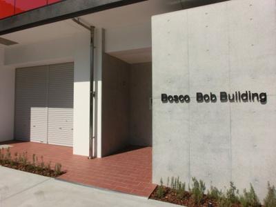 【エントランス】Bosco Bob Building