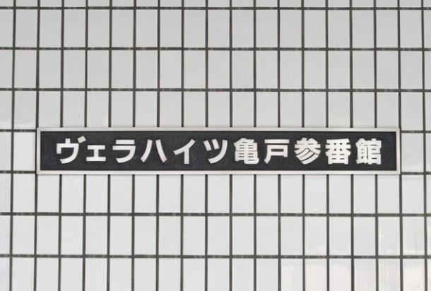 ヴェラハイツ亀戸参番館の銘板です。
