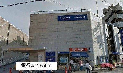 みずほ銀行まで950m