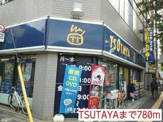 TSUTAYAまで780m