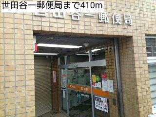 世田谷一郵便局まで410m