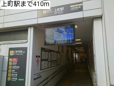 上町駅まで410m