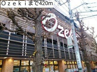 Ozekiまで420m