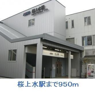 桜上水駅まで950m