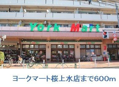 ヨークマート桜上水店まで600m