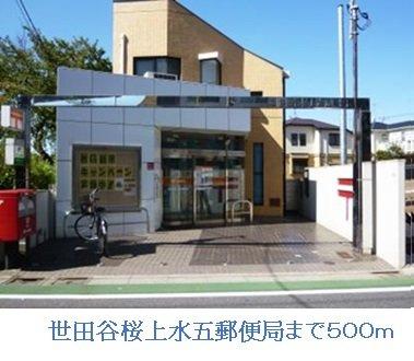 世田谷桜上水五郵便局まで500m