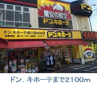 ドン・キホーテ 環八世田谷店まで2100m