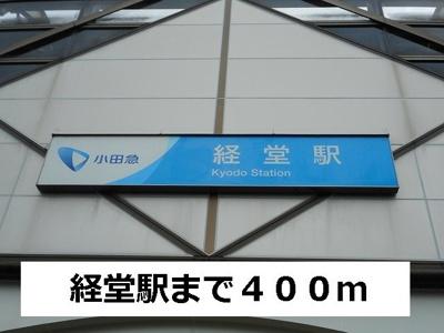 経堂駅まで400m