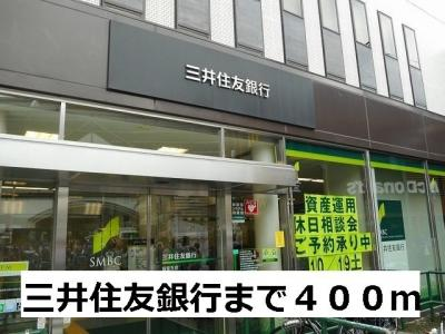 三井住友銀行まで400m