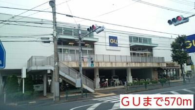 GUまで570m