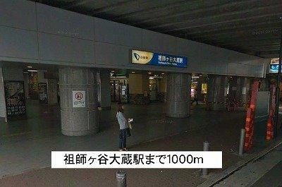 祖師ヶ谷大蔵駅まで1000m