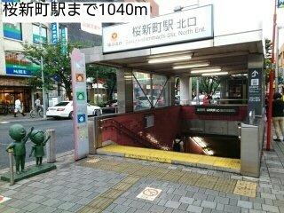 桜新町駅まで1040m