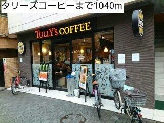 タリーズコーヒーまで1040m