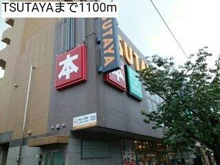 TSUTAYAまで1100m