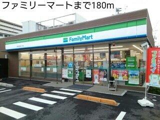 ファミリーマートまで180m