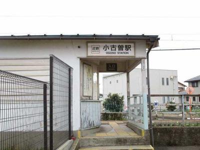 小古曽駅まで400m