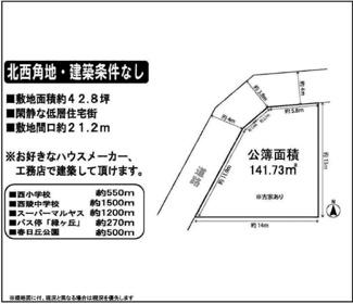 【土地図】茨木市北春日丘2丁目 建築条件無し売土地