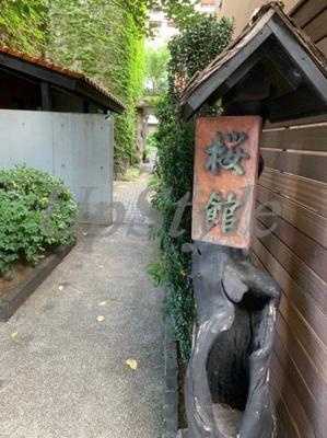 【エントランス】桜館
