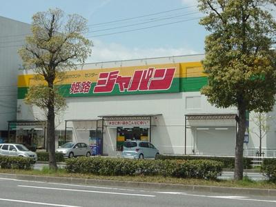 ジャパンまで1,300m