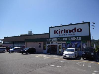 キリン堂たつの店(ドラッグストア)まで900m