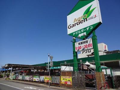 アグロガーデン龍野店(ホームセンター)まで840m