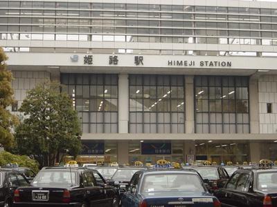 姫路駅まで1,300m
