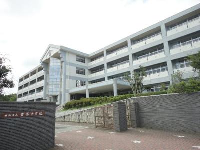 姫路市立書写中学校まで2,401m