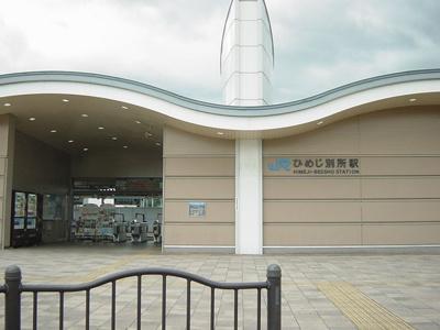 ひめじ別所駅(JR 山陽本線)まで1,480m