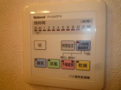 浴室換気扇リモコン