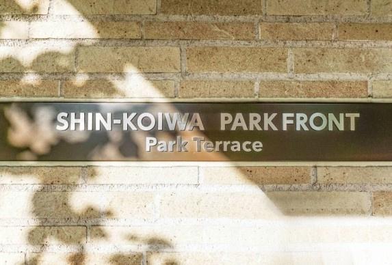 新小岩パークフロントパークテラスのマンション名です。