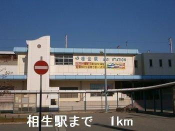 相生駅まで1000m