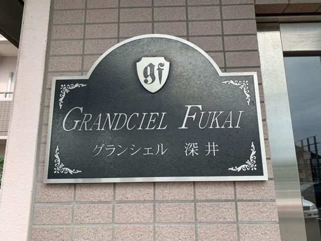 【玄関】グランシェル深井